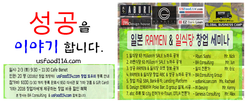 https://usfood114.com/on/wp-content/themes/YellowPages/images/ramen-seminar.jpg